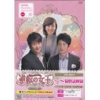 逆転の女王 DVD BOX4 完全版