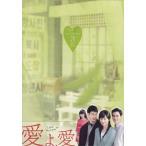 愛よ 愛 DVD-BOX3