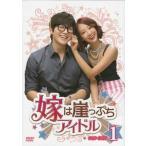 嫁は崖っぷちアイドル DVD-BOX 1