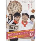 製パン王キム タック DVD-BOX1 <ノーカット完全版> (DVD)