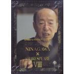 彩の国シェイクスピア シリーズ NINAGAWA×SHAKESPEARE 8 DVD-BOX PCBE-62433