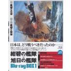 紺碧の艦隊×旭日の艦隊(1)