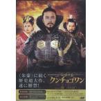 百済の王 クンチョゴワン 近肖古王 DVD-BOXIII