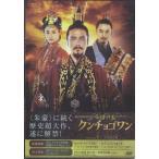 百済の王 クンチョゴワン 近肖古王 DVD-BOX 5