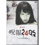呪報2405 ワタシが死ぬ理由 劇場版
