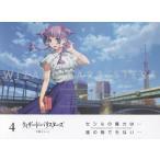 ウィザード・バリスターズ-弁魔士セシル-4 Blu-ray