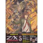 Z/X IGNITION 5 初回限定版