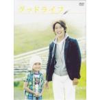 グッドライフ DVD-BOX