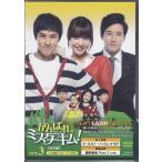 がんばれ、ミスターキム! 完全版 DVD BOX 3