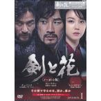 剣と花 ノーカット版 DVD-BOX 1 初回限定版 (DVD)