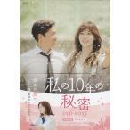私の10年の秘密 DVD-BOX1