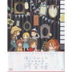 僕らはみんな河合荘1/DVD/PCBE-54571