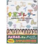 NHK DVD すイエんサー AKB48がガチでチ�