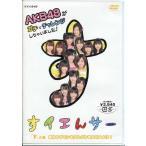 NHK DVD すイエんサー AKB48がガチでチャレンジしちゃ