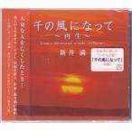千の風になって 再生 新井満 (CD)