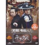 チャクペ-相棒- DVD-BOX 第3章