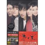 赤と黒 DVD BOX 1