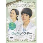 グッド ドクター DVD-BOX2