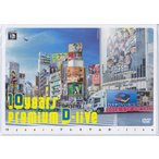 10years プレミアム D-live DVD 通常盤 PCBP-52288
