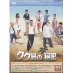 クク島の秘密 DVD BOX 2