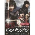 快刀ホン・ギルドン DVD-BOX I