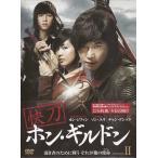 快刀ホン ギルドン DVD-BOX II (DVD)