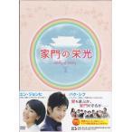 家門の栄光 DVD BOX-3 (DVD)