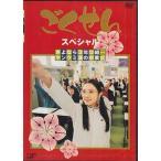 ごくせんスペシャル さよなら3年D組…ヤンクミ涙の卒業式 (DVD)