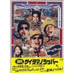 SR サイタマノラッパー 〜マイクの細道〜 Blu-ray BOX