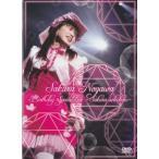 Birthday Special Live Sakura selection 野川さくら