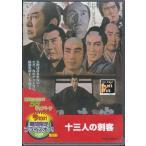 十三人の刺客  DVD