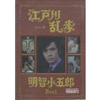 中古 江戸川乱歩シリーズ 明智小五郎 DVD-BOX1 デジタルリマスター版