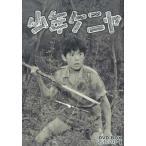 少年ケニヤ DVD-BOX デジタルリマスター版