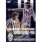グランデ カンピオーネ ユベントス 1983-1984 (DVD)