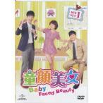 童顔美女 DVD-SET 1