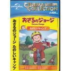 おさるのジョージ たのしいキャンプ(DVD)