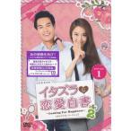イタズラな恋愛白書 Part 2 Looking For Happiness オリジナル・バージョン DVD SET 1