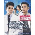 メディカル・トップチーム Blu-ray SET 1