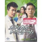 メディカル・トップチーム Blu-ray SET 2