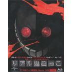 リアル鬼ごっこ 劇場版 Blu-ray BOX 初回限定生産