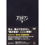 スカルマン THE SKULL MAN 2 初回限定版 (DVD)