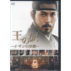王の涙 イ サンの決断 (DVD)