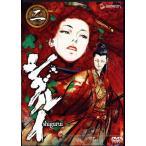 シグルイ 2 (DVD)