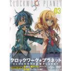 クロックワーク・プラネット 第3巻 初回限定版