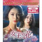 女王の花 コンプリート シンプルDVD-BOX1 (DVD)