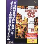 ユナイテッド93 DVD GNBF-1561