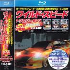 ワイルド スピード トリロジーBOX 初回生産限定商品   Blu-ray