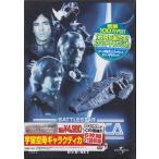 宇宙空母ギャラクティカコンプリート DVD-SET