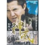 神威〜カムイ〜ギャング・オブ・ライフ 2