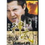 神威 カムイ ギャング オブ ライフ 1